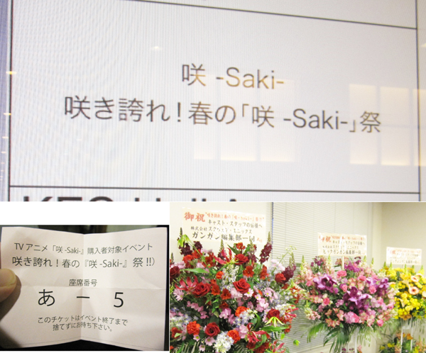 春の咲-Saki-祭.jpg
